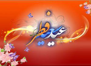 عید فطر از مهمترین جشنها و اعیاد مسلمانان
