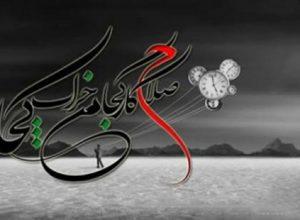 شعر صلاح کار کجا و من خراب کجا از اشعار حافظ شیرازی