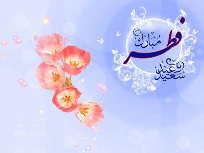 کارت پستال های عید سعید فطر