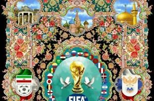 همه چیز درباره ی فرش بافته شده ی جام جهانی فوتبال