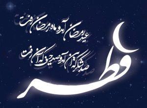 متن های فوق العاده زیبای تبریک عید سعید فطر