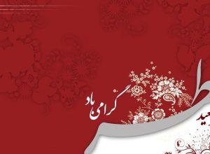شعرهای زیبای فارسی درمورد عید فطر