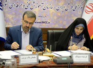 امضا تفاهم همکاری سازمان آموزش فنی حرفهای با سازمان ملی فرش ایران