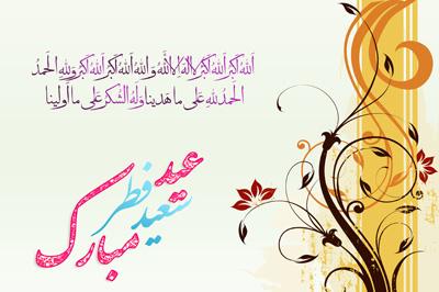 جملات زیبای عید فطر